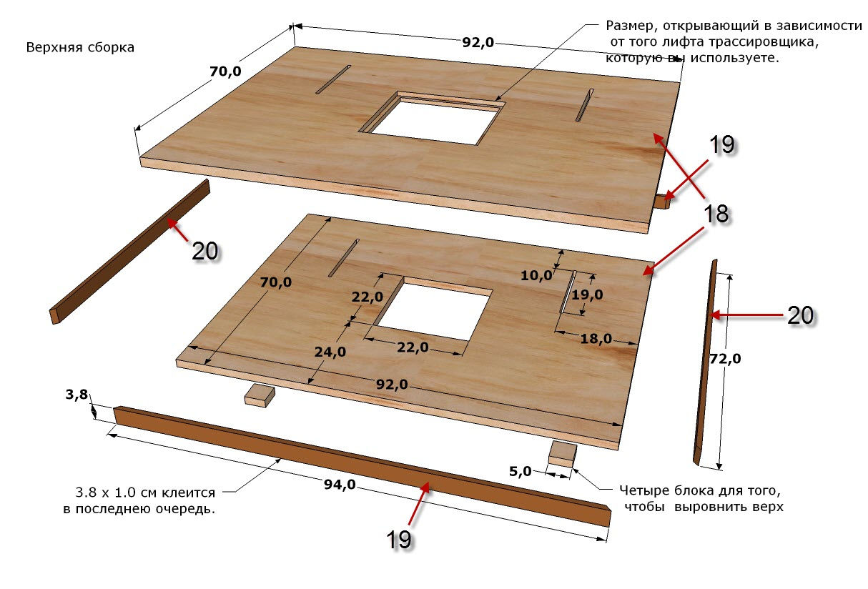 Фрезерный стол своими руками чертежи и схемы 5